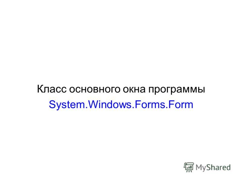 Класс основного окна программы System.Windows.Forms.Form