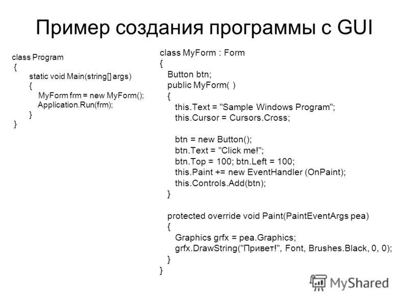 Пример создания программы с GUI class MyForm : Form { Button btn; public MyForm( ) { this.Text =