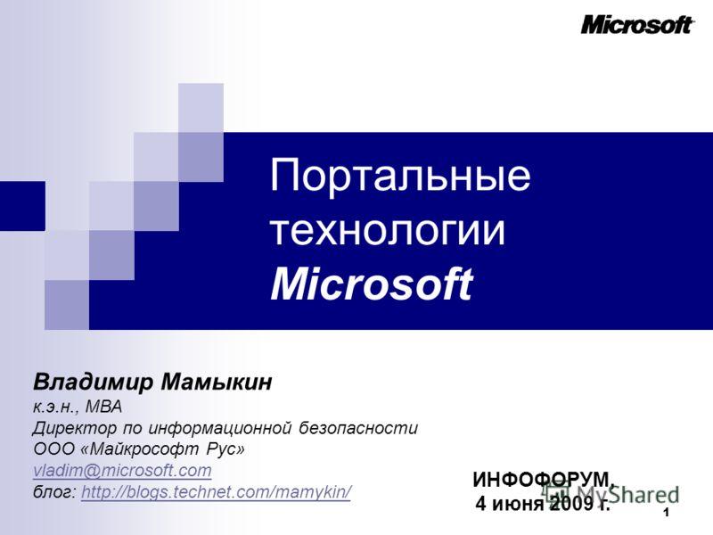 1 Портальные технологии Microsoft Владимир Мамыкин к.э.н., МВА Директор по информационной безопасности ООО «Майкрософт Рус» vladim@microsoft.com блог: http://blogs.technet.com/mamykin/http://blogs.technet.com/mamykin/ ИНФОФОРУМ, 4 июня 2009 г.