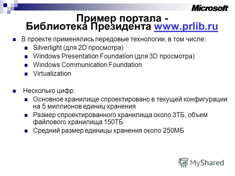 Пример портала - Библиотека Президента www.prlib.ru В проекте применялись передовые технологии, в том числе: Silverlight (для 2D просмотра) Windows Presentation Foundation (для 3D просмотра) Windows Communication Foundation Virtualization Несколько ц