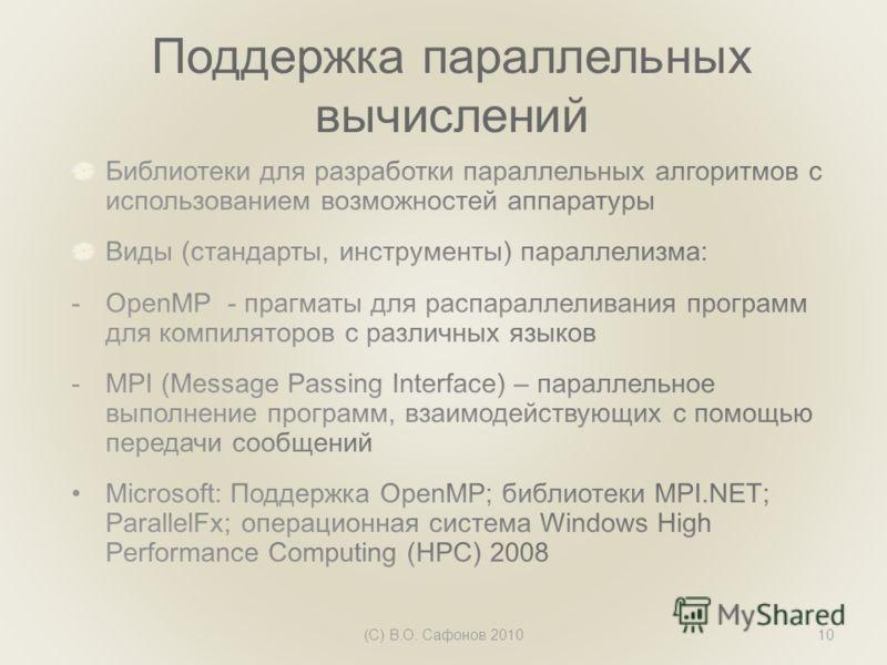 Поддержка параллельных вычислений (С) В.О. Сафонов 201010