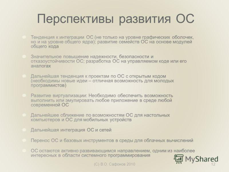 Перспективы развития ОС (С) В.О. Сафонов 201012