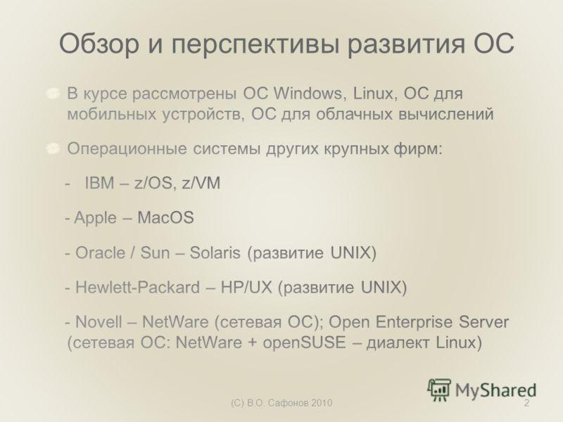 Обзор и перспективы развития ОС (С) В.О. Сафонов 20102