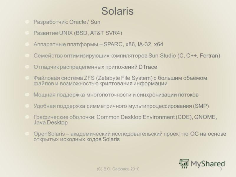 Solaris (С) В.О. Сафонов 20103