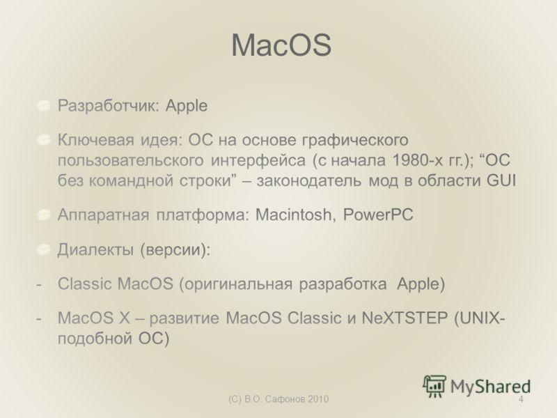 MacOS (С) В.О. Сафонов 20104