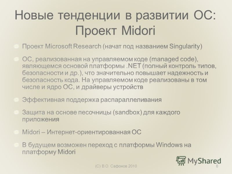 Новые тенденции в развитии ОС: Проект Midori (С) В.О. Сафонов 20108