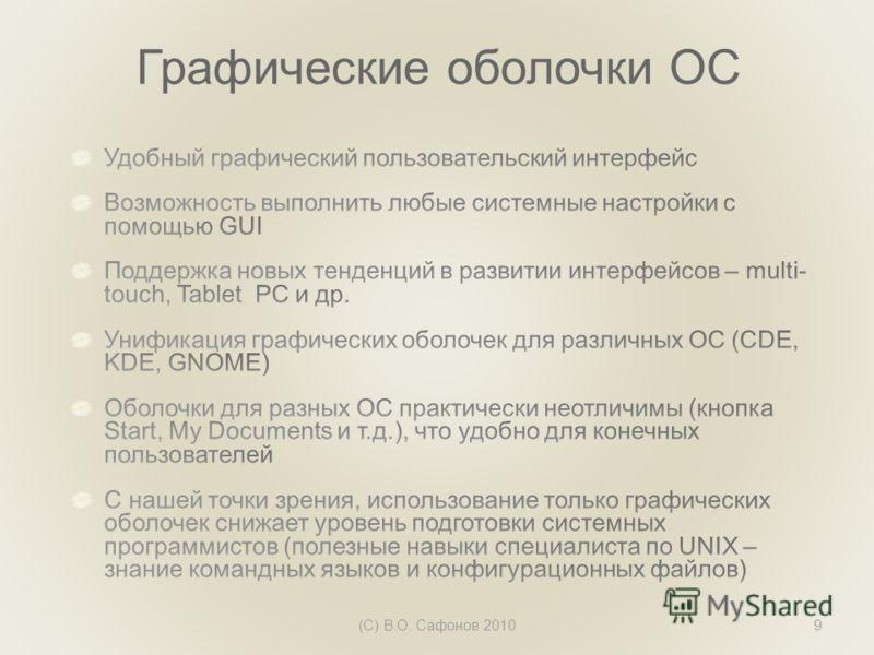 Графические оболочки ОС (С) В.О. Сафонов 20109