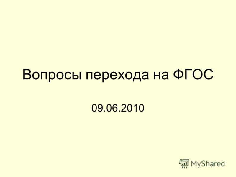 Вопросы перехода на ФГОС 09.06.2010