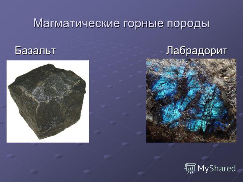 Магматические горные породы Базальт Лабрадорит