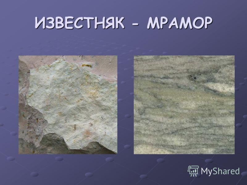 ИЗВЕСТНЯК - МРАМОР