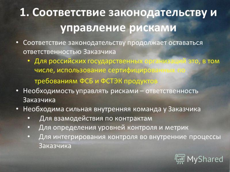 1. Соответствие законодательству и управление рисками Соответствие законодательству продолжает оставаться ответственностью Заказчика Для российских государственных организаций это, в том числе, использование сертифицированных по требованиям ФСБ и ФСТ
