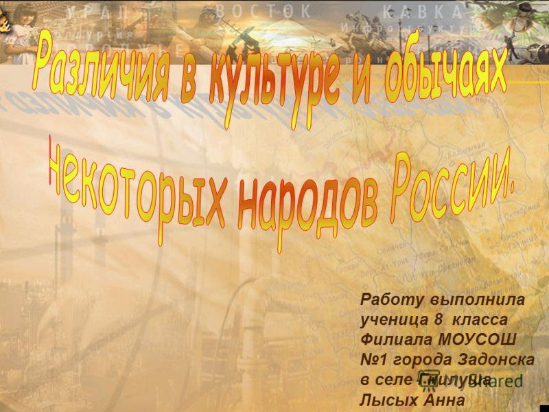 Работу выполнила ученица 8 класса Филиала МОУСОШ 1 города Задонска в селе Гнилуша Лысых Анна
