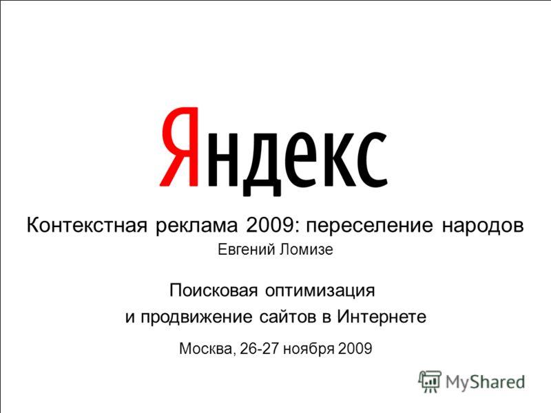1 Контекстная реклама 2009: переселение народов Евгений Ломизе Поисковая оптимизация и продвижение сайтов в Интернете Москва, 26-27 ноября 2009