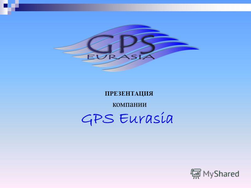 ПРЕЗЕНТАЦИЯ компании GPS Eurasia