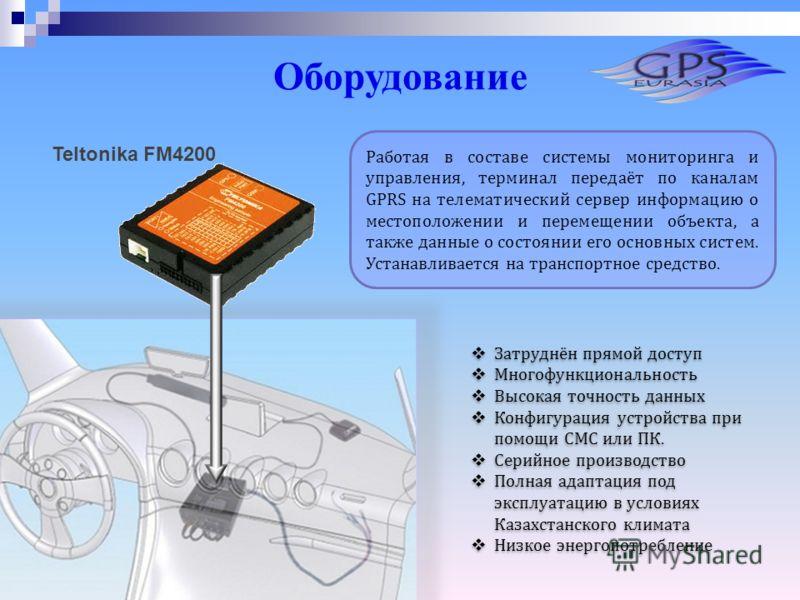 Teltonika FM4200 Затруднён прямой доступ Многофункциональность Высокая точность данных Конфигурация устройства при помощи СМС или ПК. Серийное производство Полная адаптация под эксплуатацию в условиях Казахстанского климата Низкое энергопотребление З