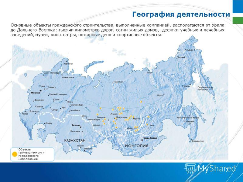 7 Основные объекты гражданского строительства, выполненные компанией, располагаются от Урала до Дальнего Востока: тысячи километров дорог, сотни жилых домов, десятки учебных и лечебных заведений, музеи, кинотеатры, пожарные депо и спортивные объекты.