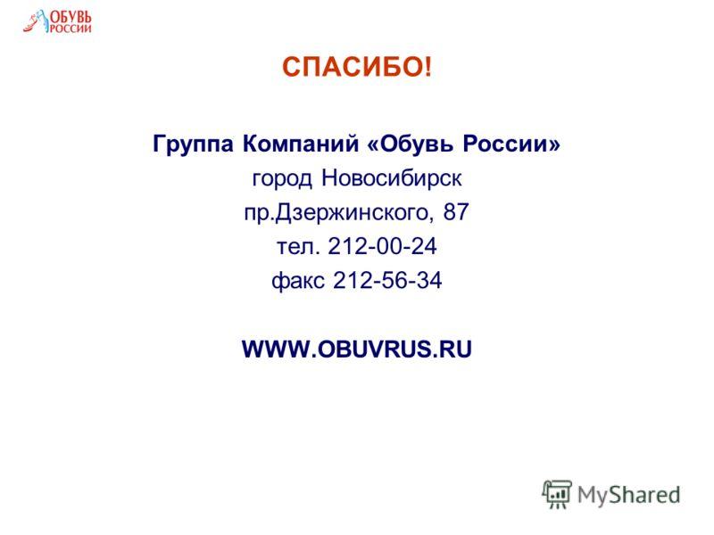 СПАСИБО! Группа Компаний «Обувь России» город Новосибирск пр.Дзержинского, 87 тел. 212-00-24 факс 212-56-34 WWW.OBUVRUS.RU
