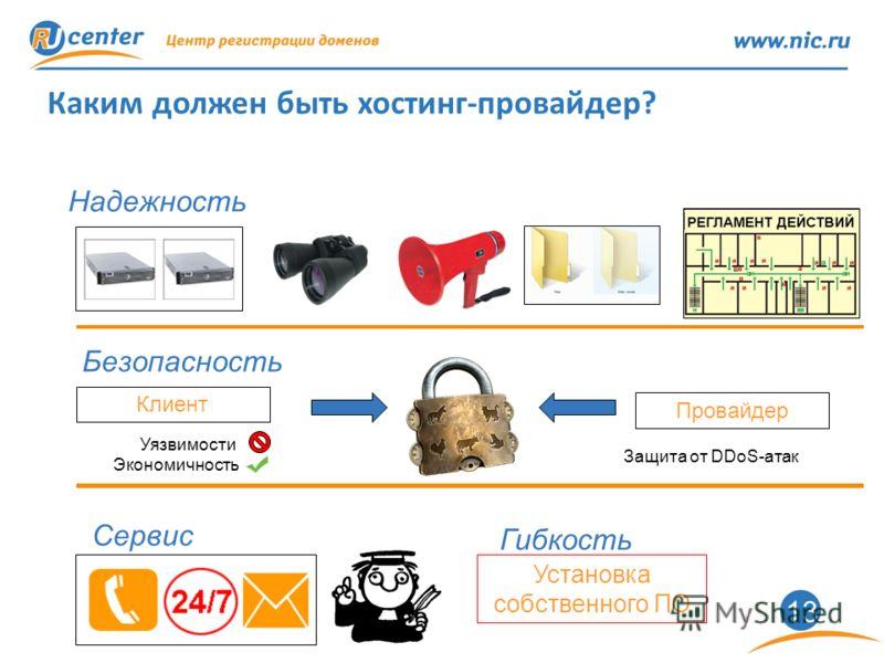 13 Каким должен быть хостинг-провайдер? Надежность Безопасность Клиент Провайдер Экономичность Уязвимости Защита от DDoS-атак Сервис Гибкость Установка собственного ПО