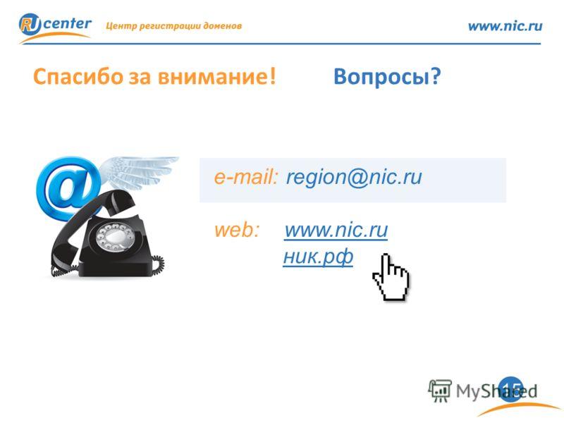 15 Спасибо за внимание! Вопросы? e-mail: region@nic.ru web: www.nic.ru ник.рф