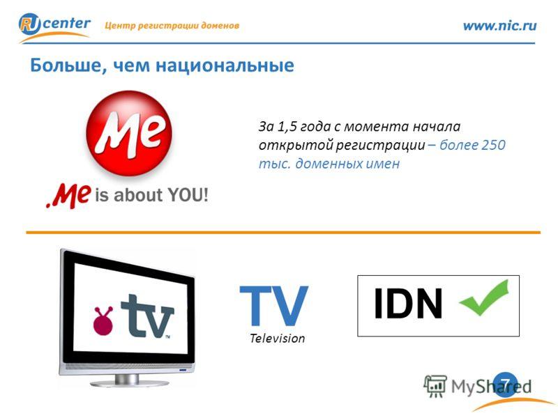 7 Больше, чем национальные TV IDN Television За 1,5 года с момента начала открытой регистрации – более 250 тыс. доменных имен
