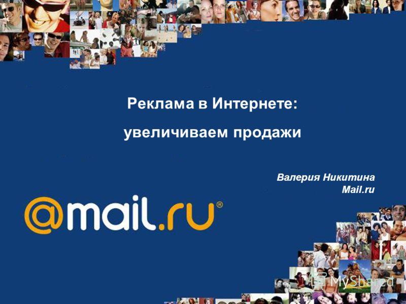 Реклама в Интернете: увеличиваем продажи Валерия Никитина Mail.ru