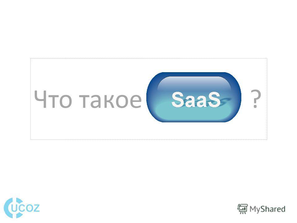 Что такое SaaS? ?
