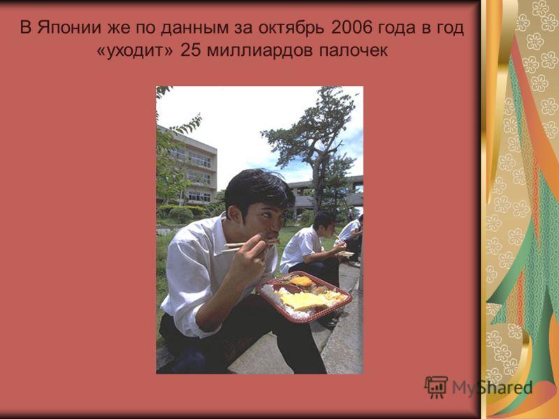 В Японии же по данным за октябрь 2006 года в год «уходит» 25 миллиардов палочек