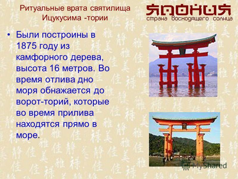 Ритуальные врата святилища Ицукусима -тории Были построины в 1875 году из камфорного дерева, высота 16 метров. Во время отлива дно моря обнажается до ворот-торий, которые во время прилива находятся прямо в море.