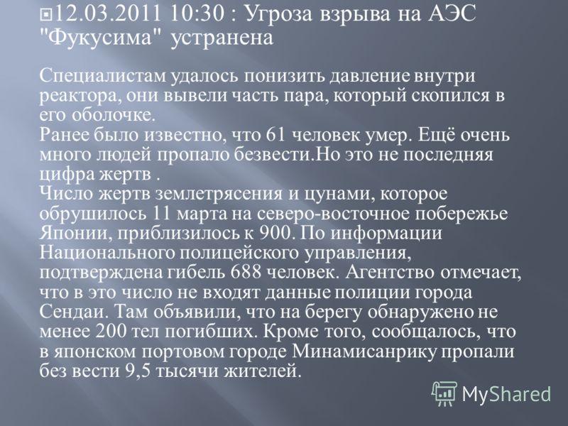 12.03.2011 10:30 : Угроза взрыва на АЭС