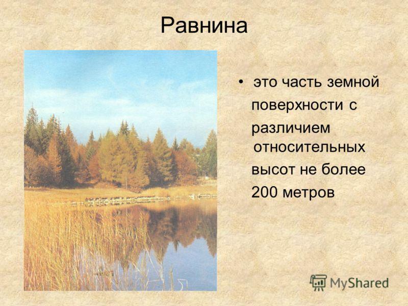 Равнина это часть земной поверхности с различием относительных высот не более 200 метров