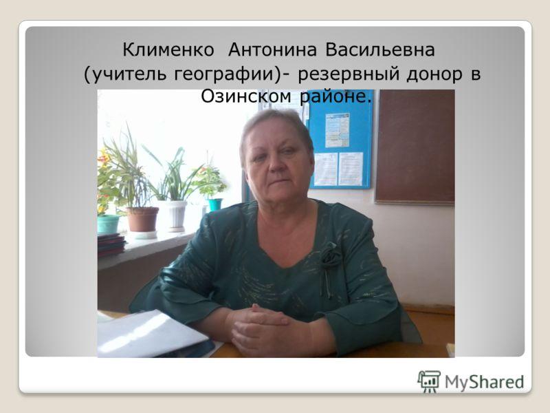 Клименко Антонина Васильевна (учитель географии)- резервный донор в Озинском районе.