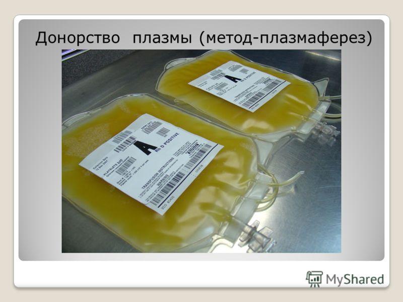 Донорство плазмы (метод-плазмаферез)