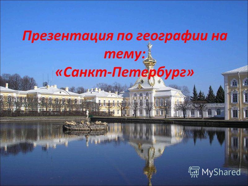 Презентация по географии на тему: «Санкт-Петербург»