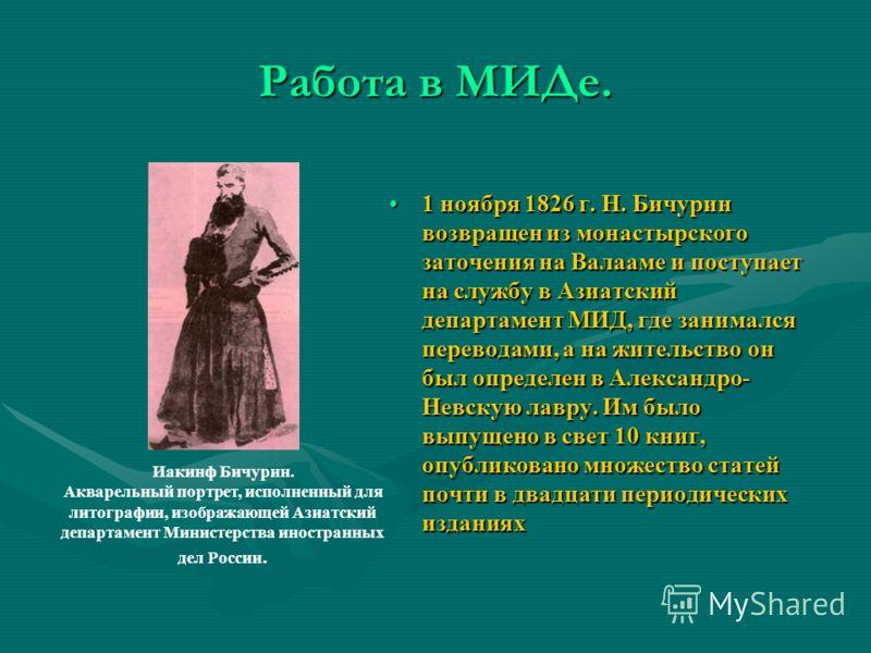 1 ноября 1826 г. Н. Бичурин возвращен из монастырского заточения на Валааме и поступает на службу в Азиатский департамент МИД, где занимался переводами, а на жительство он был определен в Александро- Невскую лавру. Им было выпущено в свет 10 книг, оп