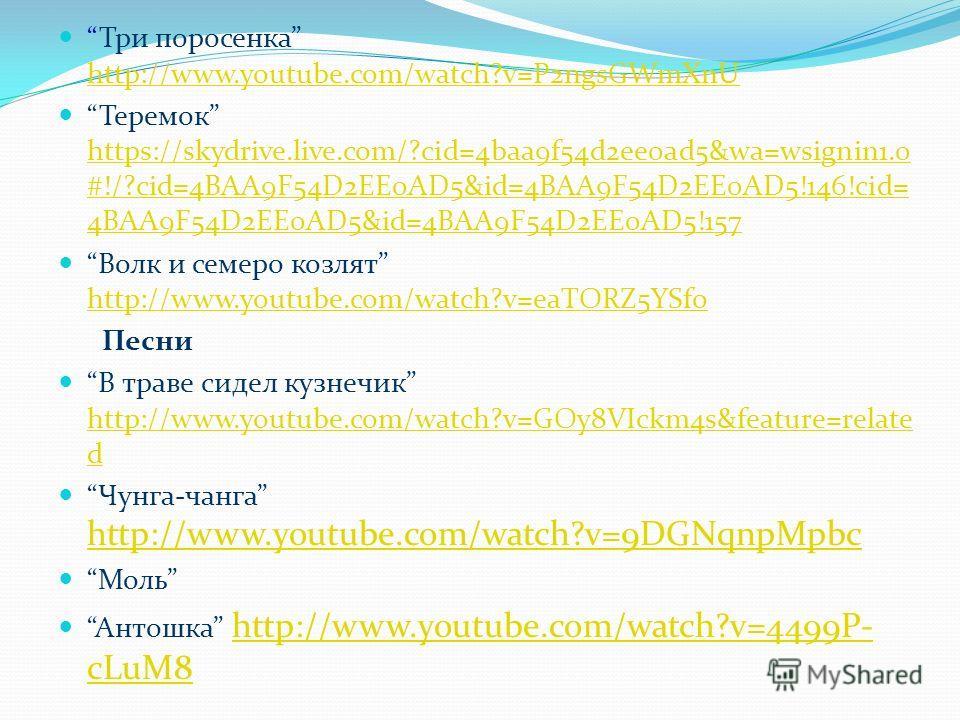 Три поросенка http://www.youtube.com/watch?v=P2ngsGWmXnU http://www.youtube.com/watch?v=P2ngsGWmXnU Теремок https://skydrive.live.com/?cid=4baa9f54d2ee0ad5&wa=wsignin1.0 #!/?cid=4BAA9F54D2EE0AD5&id=4BAA9F54D2EE0AD5!146!cid= 4BAA9F54D2EE0AD5&id=4BAA9F
