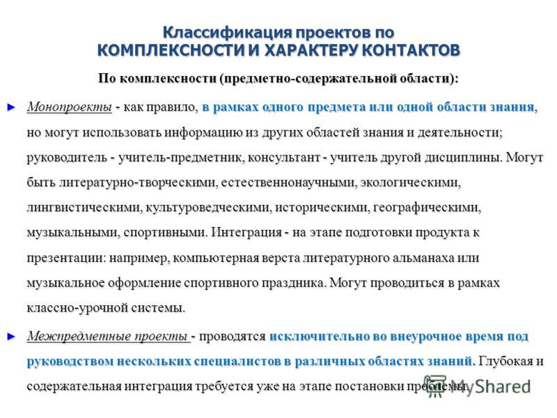 Классификация проектов по КОМПЛЕКСНОСТИ И ХАРАКТЕРУ КОНТАКТОВ По комплексности (предметно-содержательной области): Монопроекты - как правило, в рамках