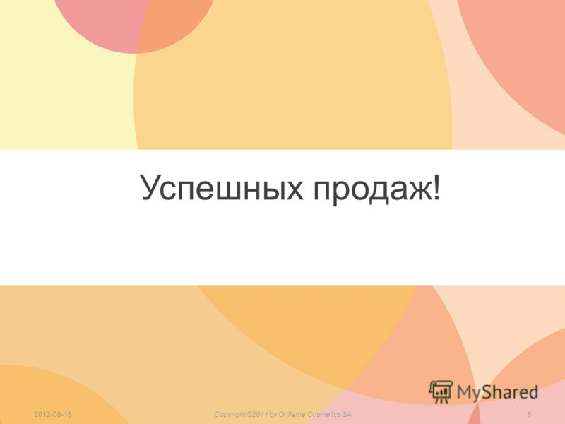 Успешных продаж! 2012-09-15Copyright ©2011 by Oriflame Cosmetics SA6