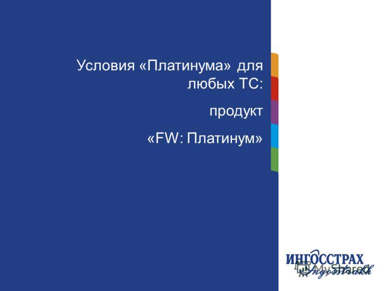 Название главы Условия «Платинума» для любых ТС: продукт «FW: Платинум»