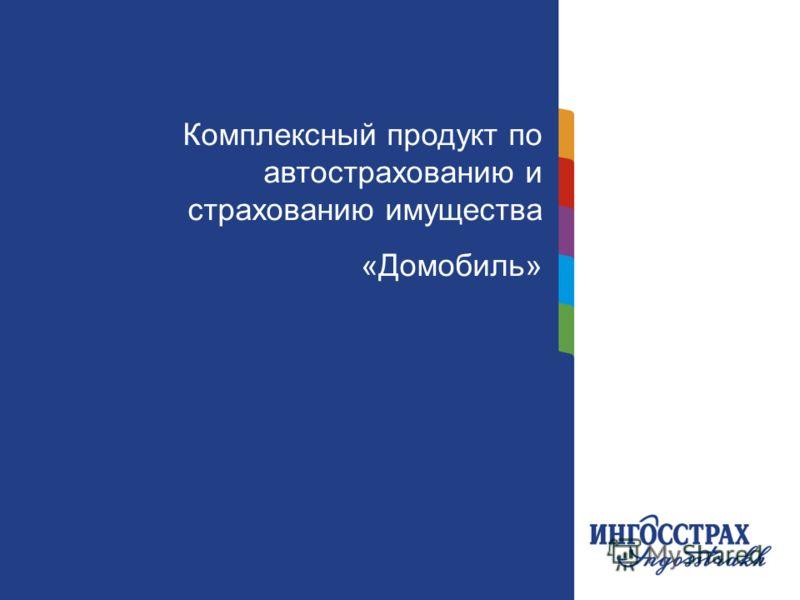 Название главы Комплексный продукт по автострахованию и страхованию имущества «Домобиль»
