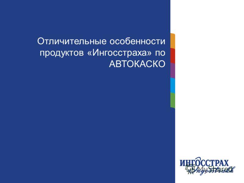 Название главы Отличительные особенности продуктов «Ингосстраха» по АВТОКАСКО