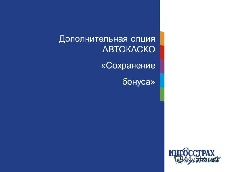 Название главы Дополнительная опция АВТОКАСКО «Сохранение бонуса»