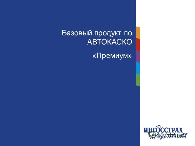 Название главы Базовый продукт по АВТОКАСКО «Премиум»
