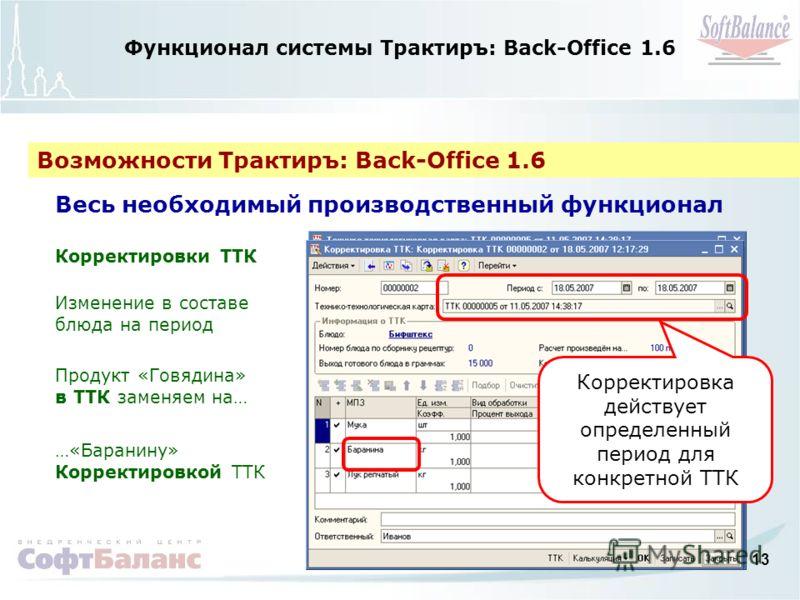13 Функционал системы Трактиръ: Back-Office 1.6 Возможности Трактиръ: Back-Office 1.6 Корректировки ТТК Весь необходимый производственный функционал Изменение в составе блюда на период Продукт «Говядина» в ТТК заменяем на… …«Баранину» Корректировкой