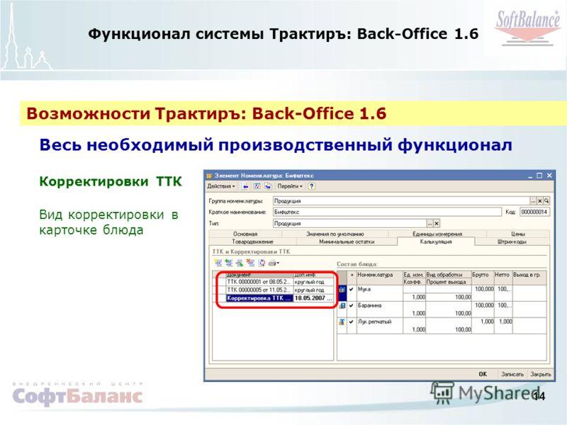 14 Функционал системы Трактиръ: Back-Office 1.6 Возможности Трактиръ: Back-Office 1.6 Корректировки ТТК Вид корректировки в карточке блюда Весь необходимый производственный функционал