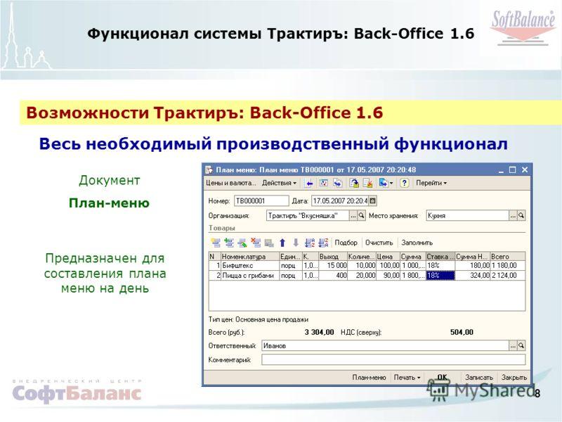 8 Функционал системы Трактиръ: Back-Office 1.6 Возможности Трактиръ: Back-Office 1.6 Весь необходимый производственный функционал Документ План-меню Предназначен для составления плана меню на день