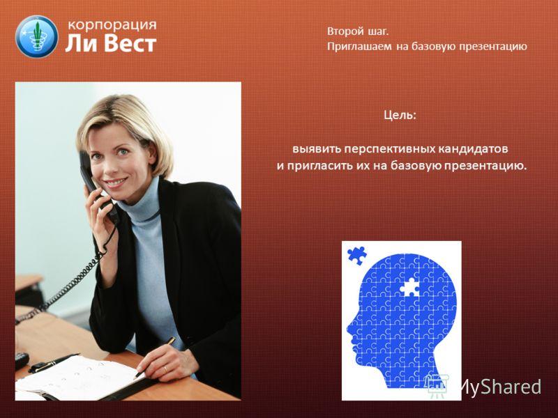 Второй шаг. Приглашаем на базовую презентацию Цель: выявить перспективных кандидатов и пригласить их на базовую презентацию.
