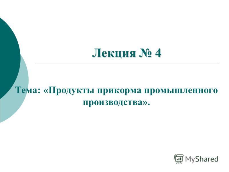 Лекция 4 Тема: «Продукты прикорма промышленного производства».