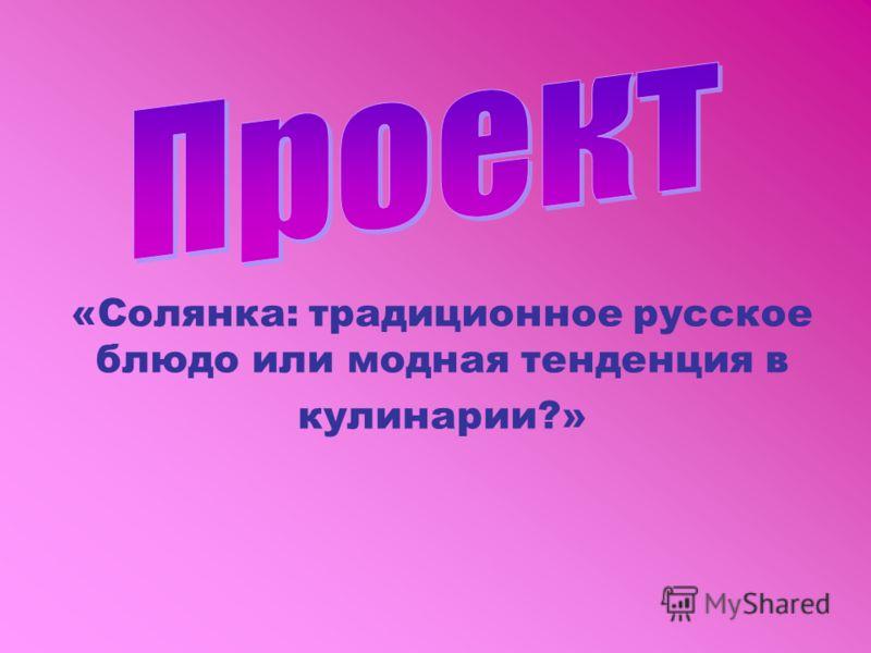 «Солянка: традиционное русское блюдо или модная тенденция в кулинарии?»