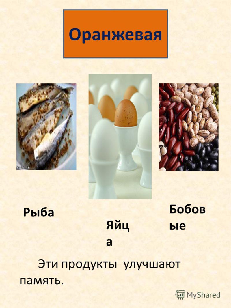 Оранжевая Рыба Яйц а Бобов ые Эти продукты улучшают память.