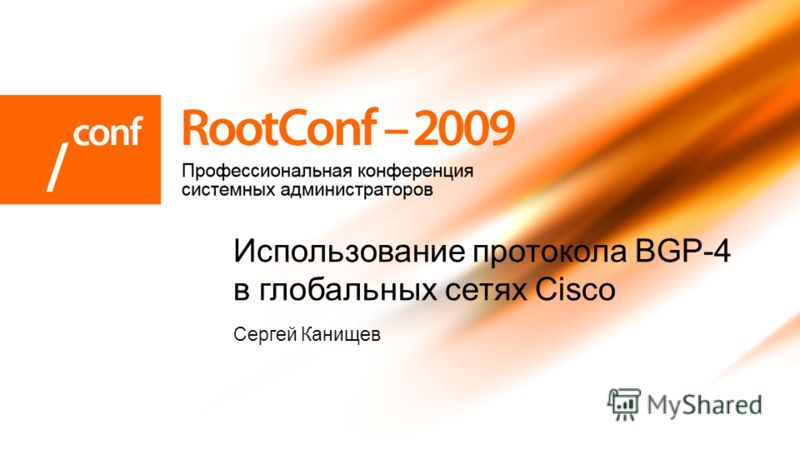 Сергей Канищев Использование протокола BGP-4 в глобальных сетях Cisco